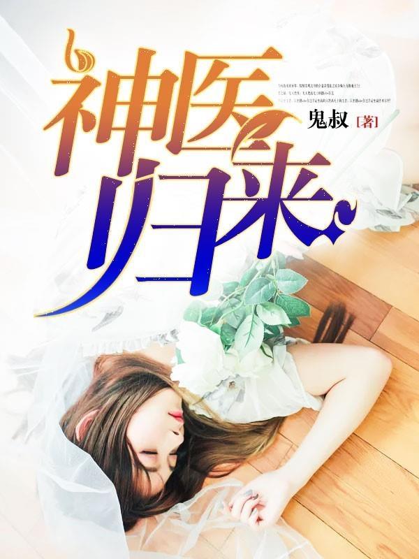 【神医归来大结局完整版】主角林逸李苗