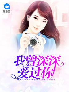 [YY小说]《我曾深深爱过你》现言小说更新最新章节104章