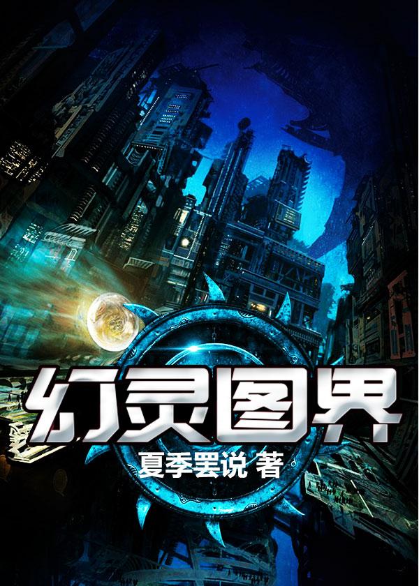 《幻灵图界》主角南明安娜章节目录完本免费阅读