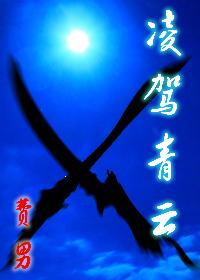 《凌驾青云》主角凌云厍小茜精彩章节在线阅读免费试读