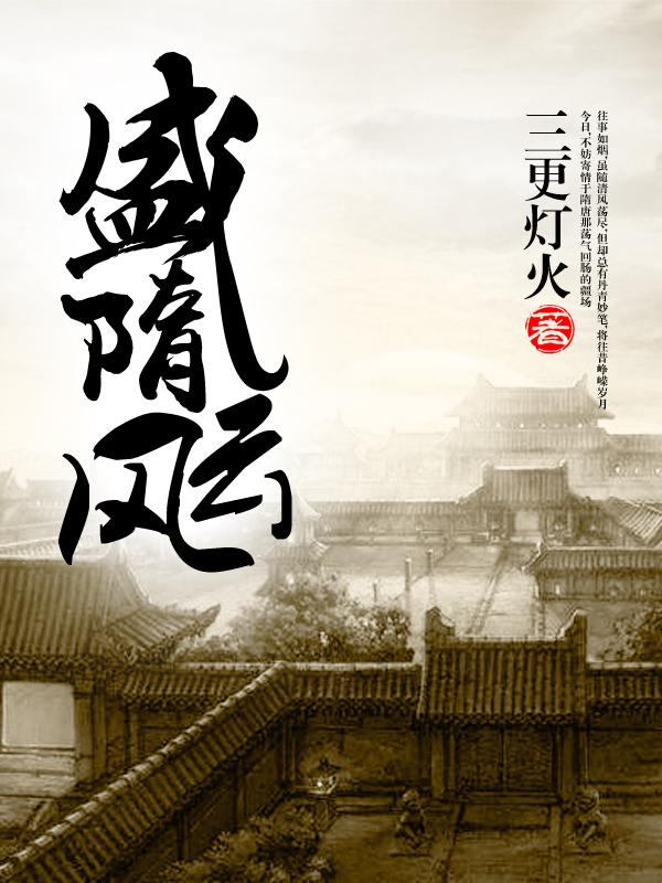 《盛隋风云》主角张青仁秦嶷大结局最新章节完结版