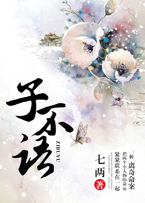 《子不语》主角花凉柳木生免费试读完结版全文试读
