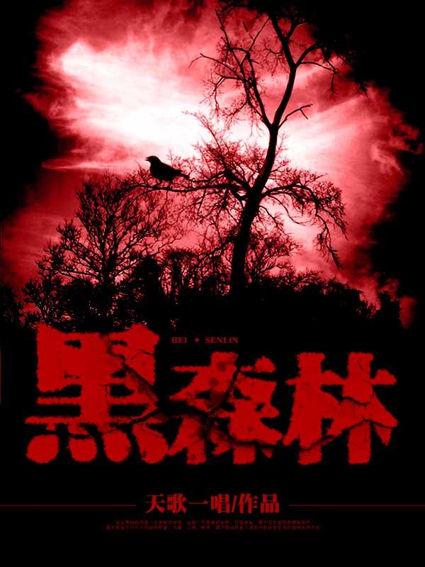 灵异怪谈之东北原始森林是一片神秘的世界,也是一个黑暗的世界