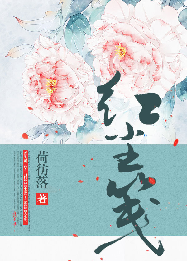 【红尘笺章节列表精彩试读】主角徐小玉桓佑棠