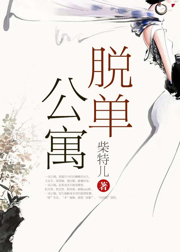 脱单公寓主角吕芒苏小茶白可人庄斯斋完整版精彩试读
