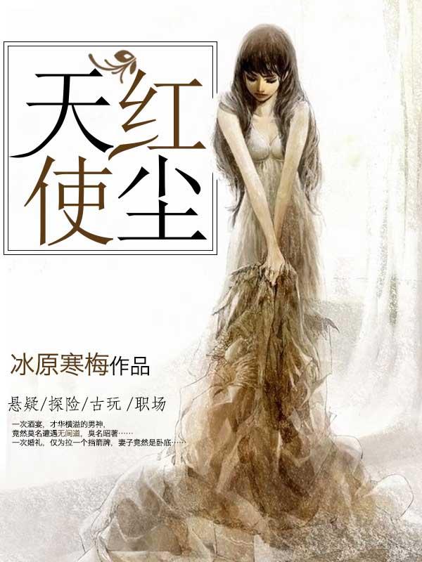 《红尘天使》主角冷城水妹无弹窗最新章节