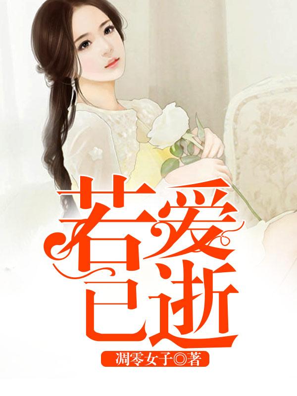 林筱雅小说