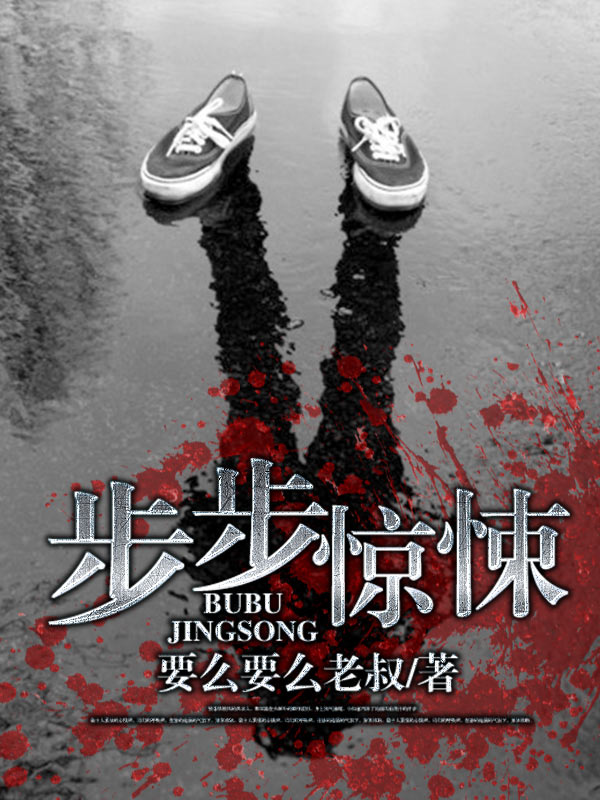 《步步惊悚》主角李志良陈英免费试读全文阅读免费阅读