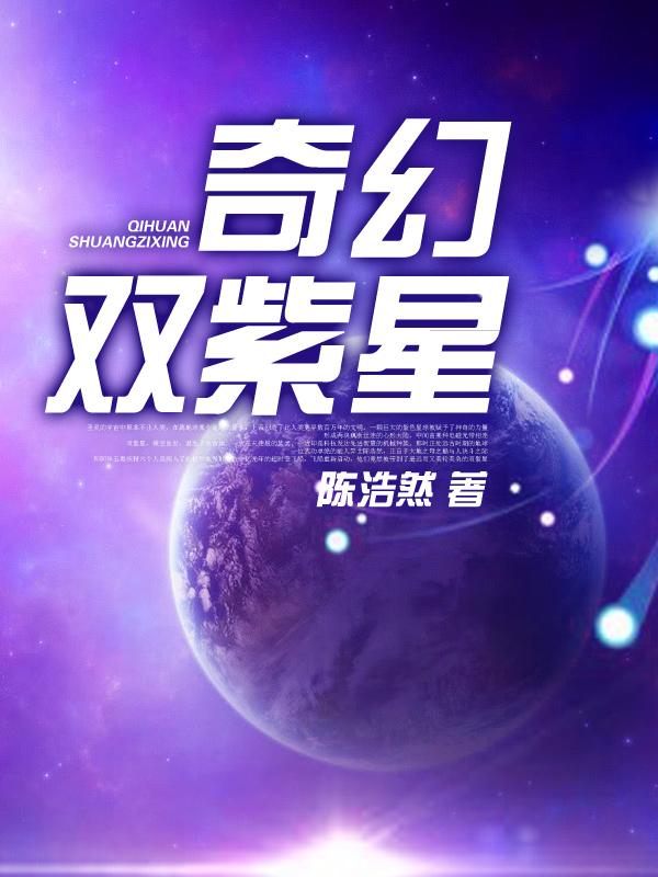 奇幻双紫星