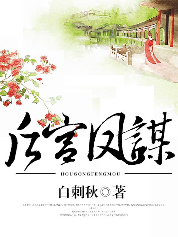 后宫凤谋主角顾清婉曲应离精彩试读完结版
