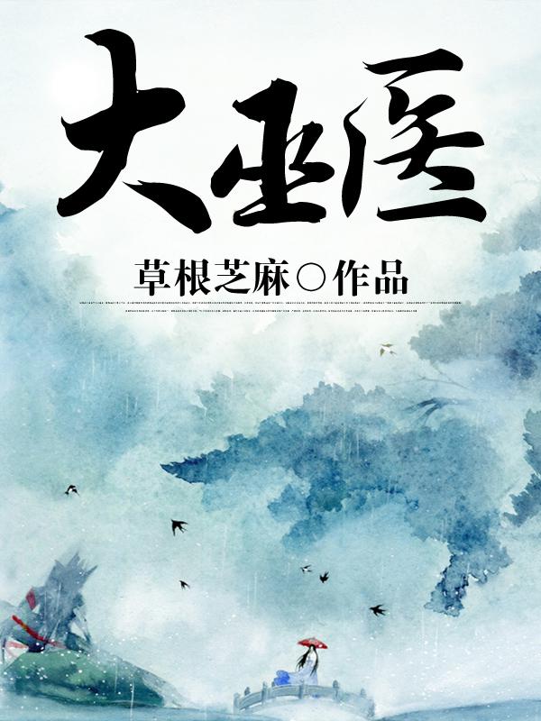 《大巫医》主角莫日龙梅九公主章节目录完整版