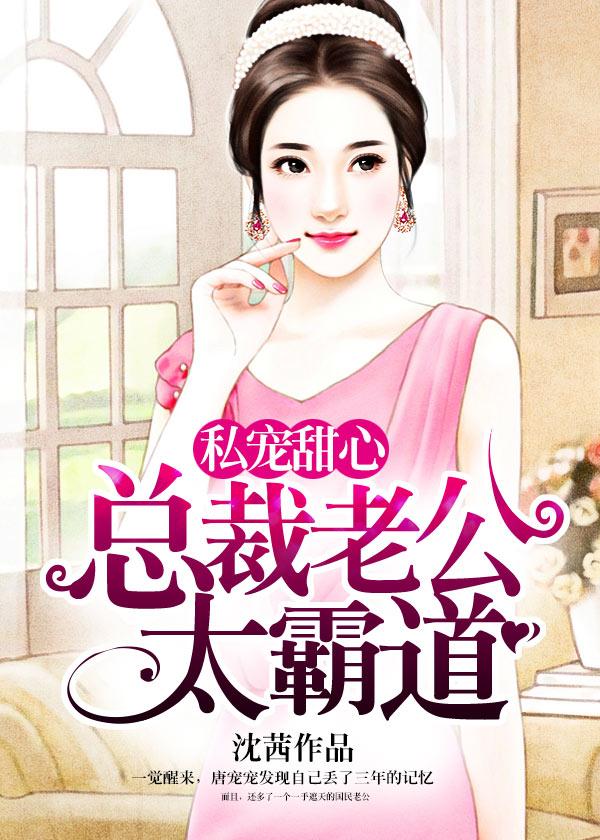 私宠甜心:总裁老公太霸道