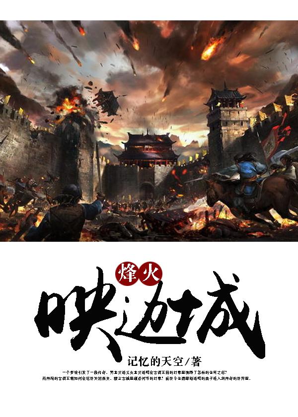 烽火映边城