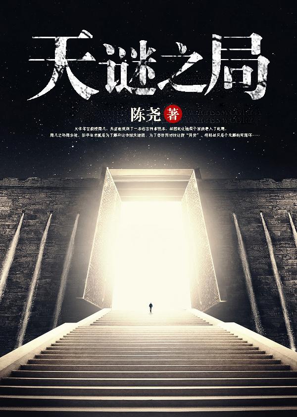 天谜之局(主角周余弦梁慕雪)最新章节完结版免费阅读
