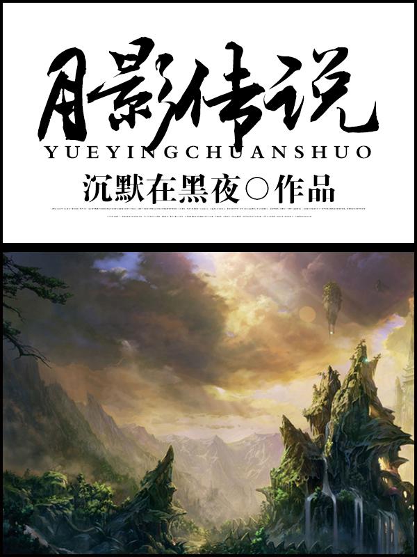 月影传说(主角杨影枫卓非凡)免费试读完本