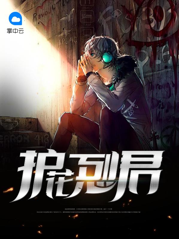 护花烈君主角陈汉烈李紫薇免费阅读免费试读