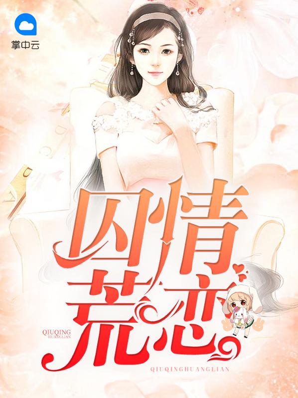 《囚情荒恋》主角林小娟黄帮强免费试读完结版无弹窗
