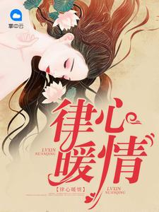 [YY小说]《律心暖情》现言小说更新最新章节597章