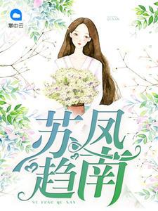 [YY小说]《苏凤趋南》总裁小说全本阅读743章