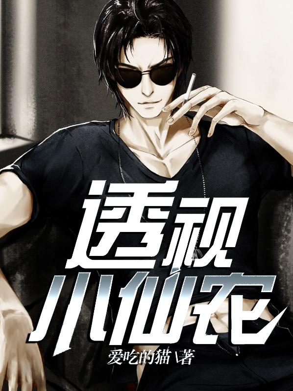 《透视小仙农》主角陈浩宣丽雅精彩阅读完本