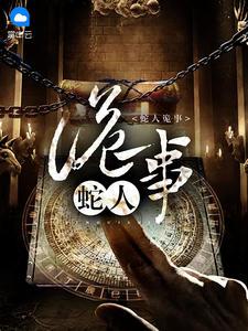 [YY小说]《蛇人诡事》灵异小说全本阅读457章