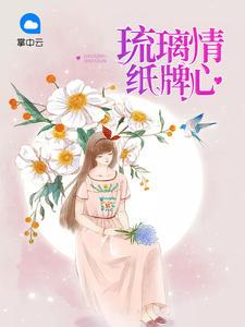 [YY小说]《琉璃情纸牌心》总裁小说更新最新章节210章