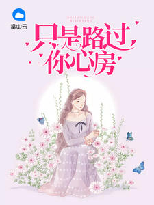 [YY小说]《只是路过你心房》总裁小说更新最新章节265章