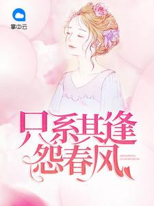 [YY小说]《只系其逢怨春风》总裁小说全本阅读414章