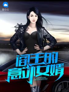 [YY小说]《阎王的意外女婿》都市小说更新最新章节789章