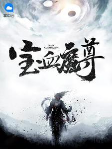 [YY小说]《宝血魔尊》玄幻小说更新最新章节1522章