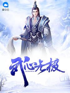 [YY小说]《武心无极》玄幻小说更新最新章节1634章