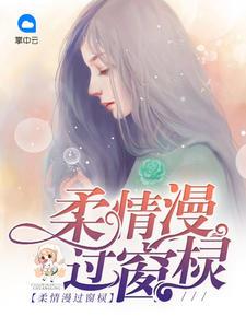 [YY小说]《柔情漫过窗棂》总裁小说更新最新章节476章