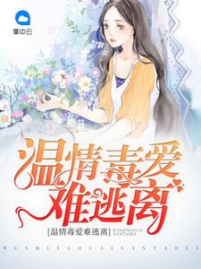 [YY小说]《温情毒爱难逃离》婚恋小说更新最新章节550章