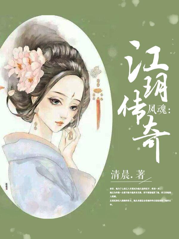 凤魂:江玥传奇