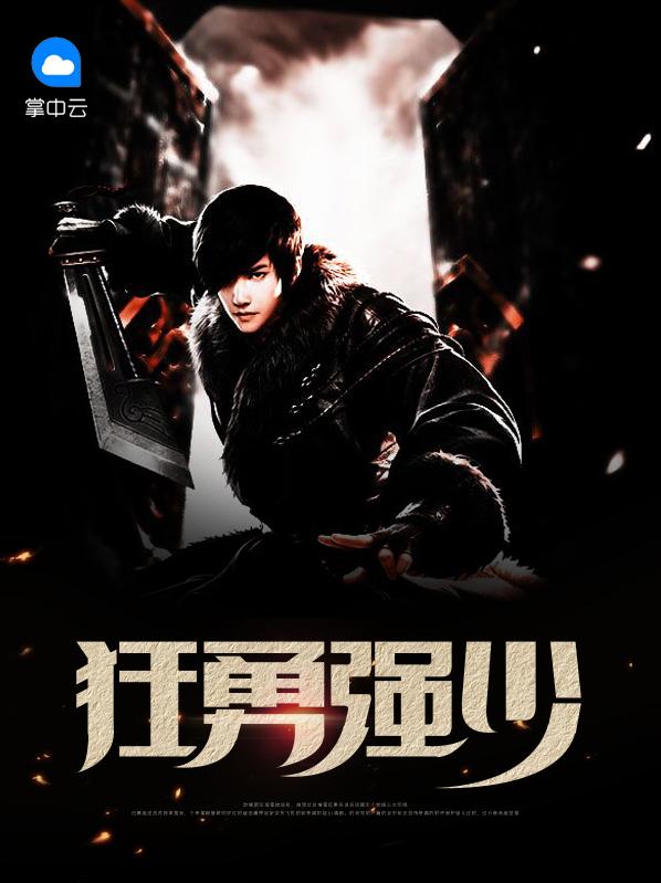 《狂勇强少》主角李国舒雪兰免费试读章节列表完结版