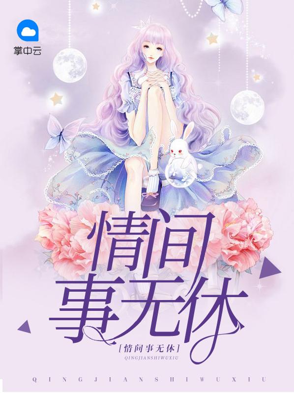 《情间事无休》主角苏韵陆知行精彩试读完本