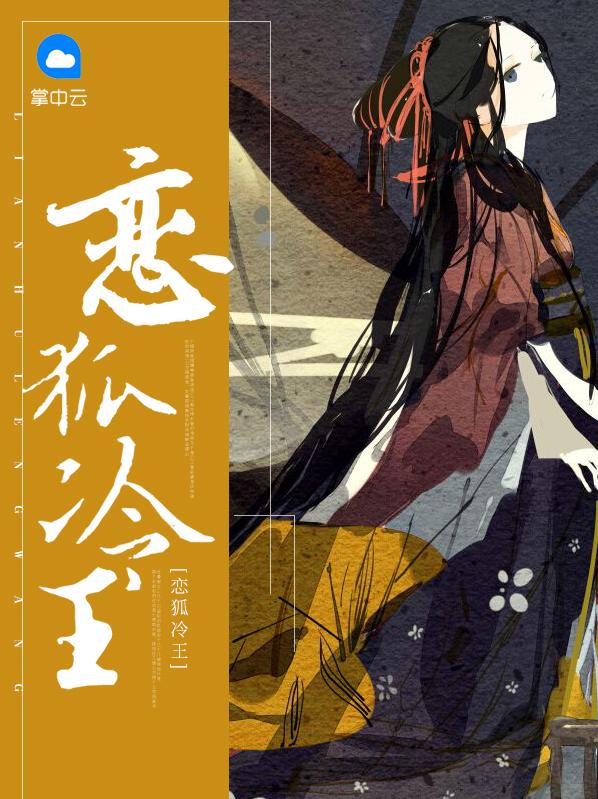 《恋狐冷王》主角童灵灵夜北冥在线阅读章节目录精彩阅读