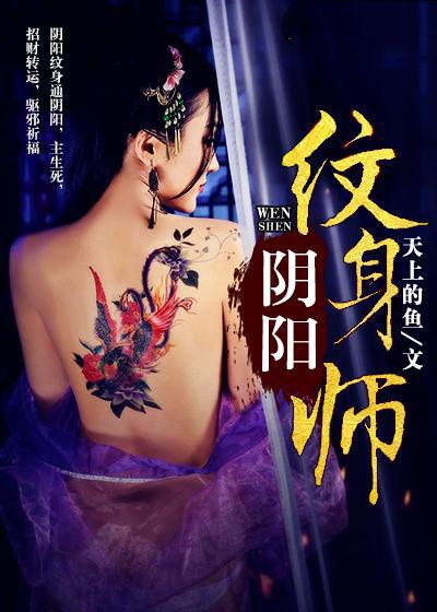 阴阳纹身师