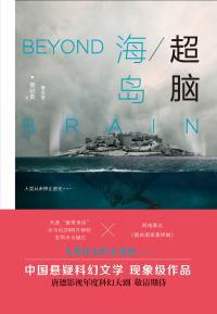 超脑:海岛