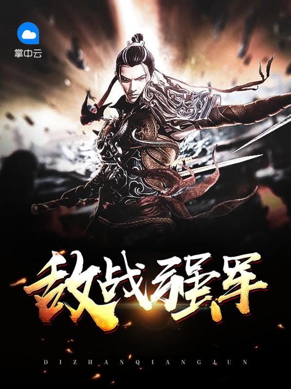 《敌战强军》主角龙战俞佳免费试读小说