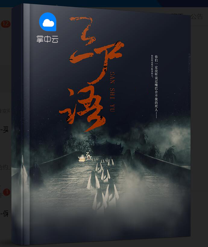 红花姜小说