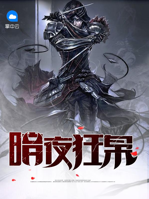《暗夜狂枭》主角曹哲杨凌雪章节列表在线阅读精彩试读