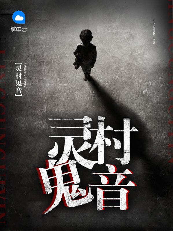 灵村鬼音(主角左昊子墨)最新章节大结局