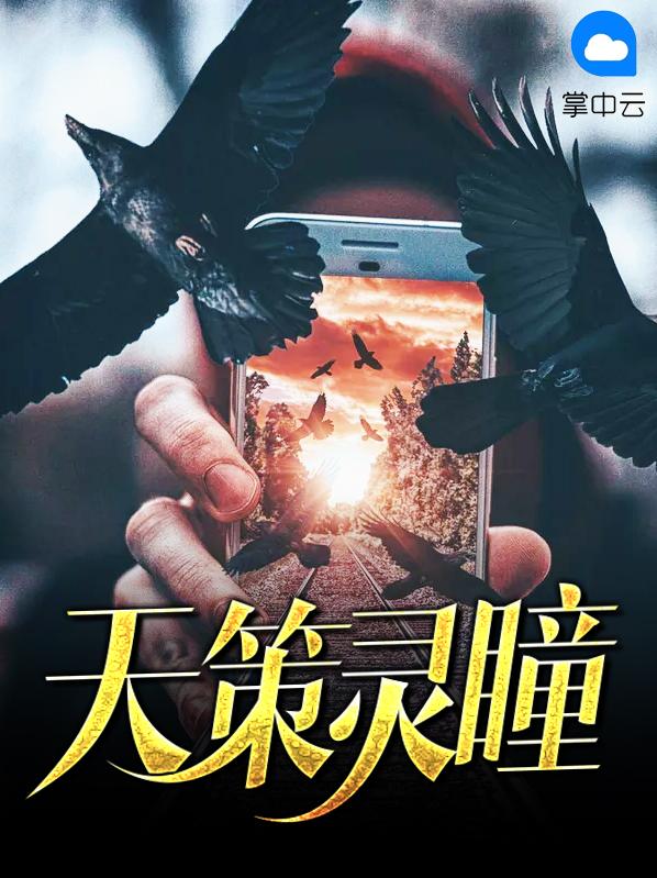 《天策灵瞳》主角杨帆苏珊全文阅读章节列表
