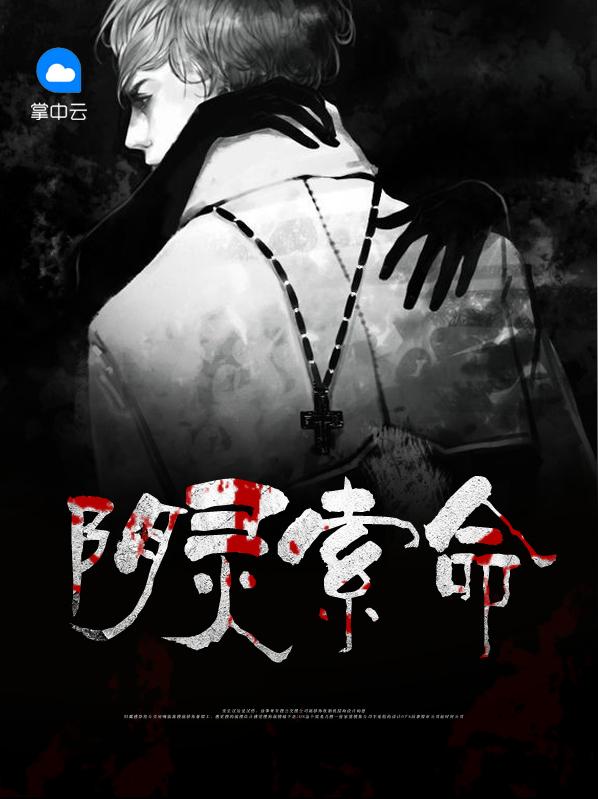 【阴灵索命完整版免费试读】主角张九流刘艺潇
