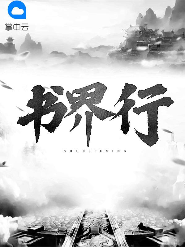 华序引小说