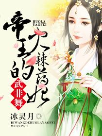 武非舞:帝王的火辣药妃