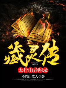 藏灵传:太行山异闻录在线阅读txt下载