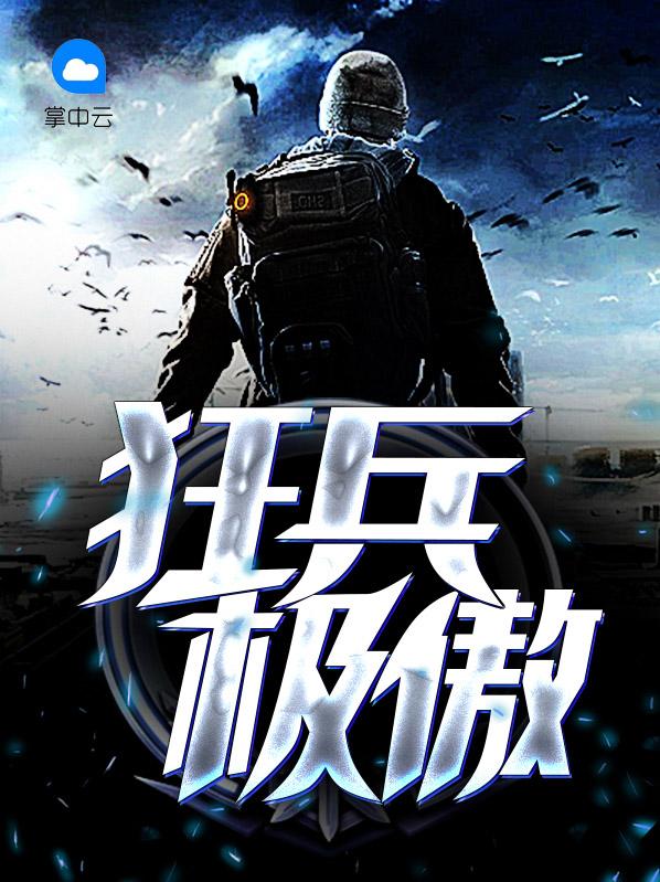 《狂兵极傲》主角李志龙楚冰瑶在线试读最新章节精彩试读