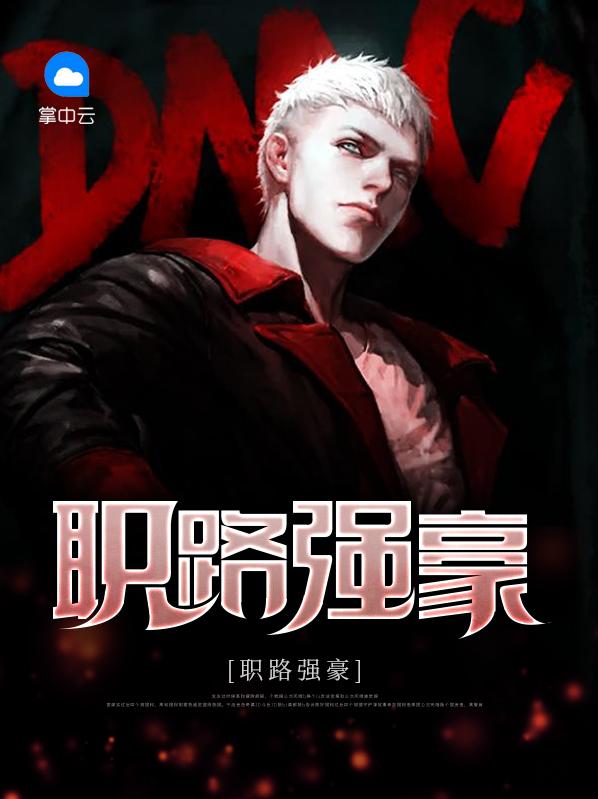 《职路强豪》主角武超白雪琳小说在线试读精彩试读